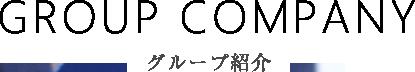 GROUP COMPANY グループ紹介